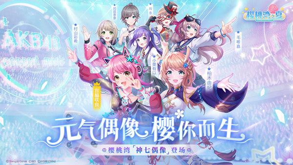 《樱桃湾之夏》全新入版偶像计划5月17日泷野由美子进版