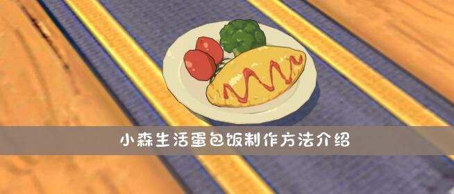 小森生活蛋包饭制作方法介绍