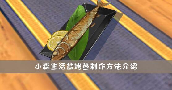 小森生活盐烤鱼制作方法介绍