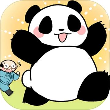 熊猫永不为奴再见饲养员