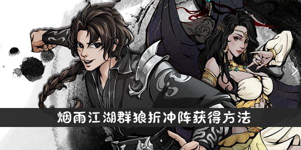 烟雨江湖群狼折冲阵获得方法介绍