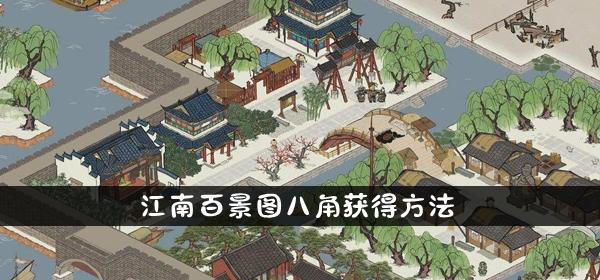 江南百景图八角获得方法介绍