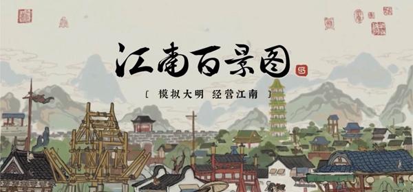 江南百景图颜料获得方法介绍
