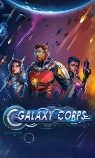 银河军团星球大战