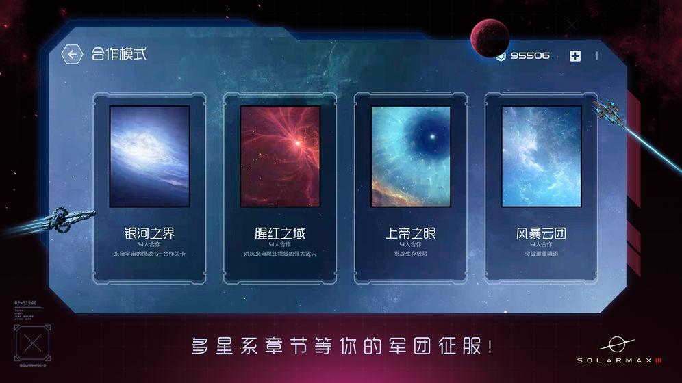 太阳系争夺战3