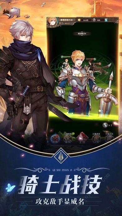 魔力时代之次元骑士团